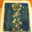 イラストのケーキ3 千代流 一番山笠記念の画像1