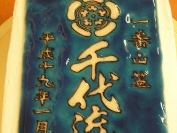 イラストのケーキ3 千代流 一番山笠記念
