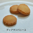 クッキー缶 焼き菓子3種 詰め合わせ1,296円(税込)+配送料の画像2